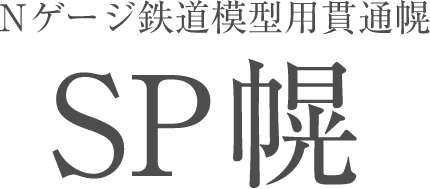 Nゲージ鉄道模型用貫通幌 SP幌