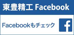 東豊精工Facebook