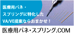 医療用バネ・スプリング.COM